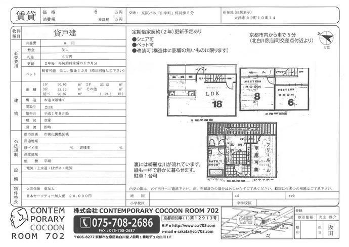 (再募集)玄関あけたら京都へ5分   大津市山中町貸家