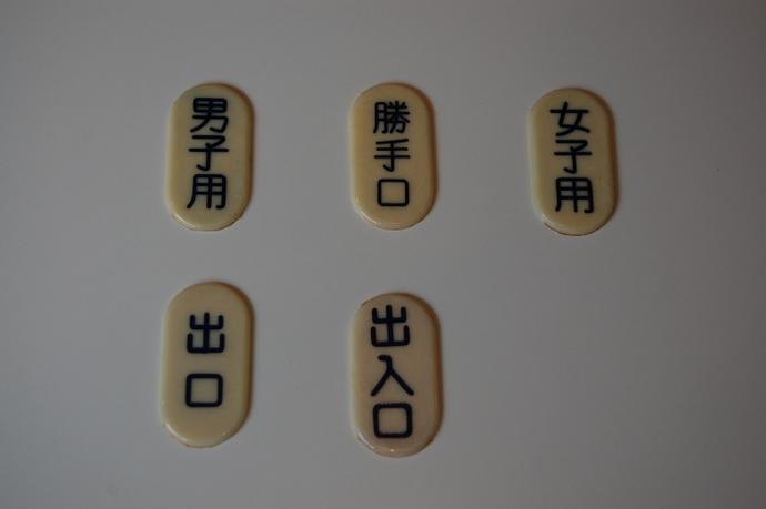 長丸プレート《K-堀3》¥324