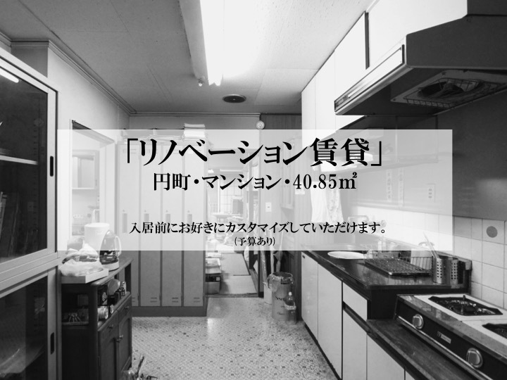 カスタマイズ賃貸シリーズ第2段 京都市中京区 JR円町駅