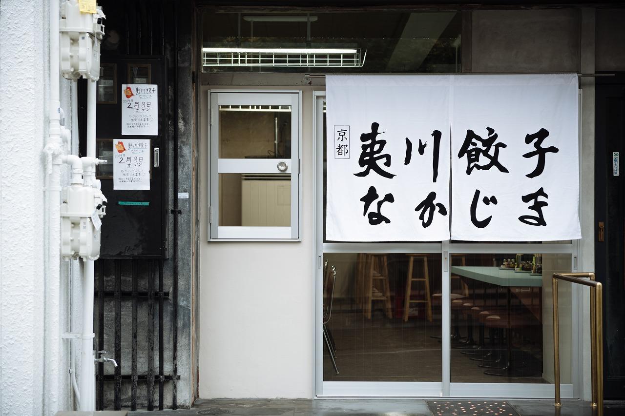 HOTEL Inc. と 夷川餃子なかじま