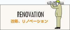 改築、リノベーション