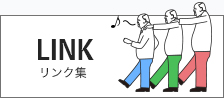 LINK リンク集