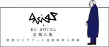 RC HOTEL 京都八坂