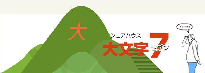 京都シェアハウス 大文字7