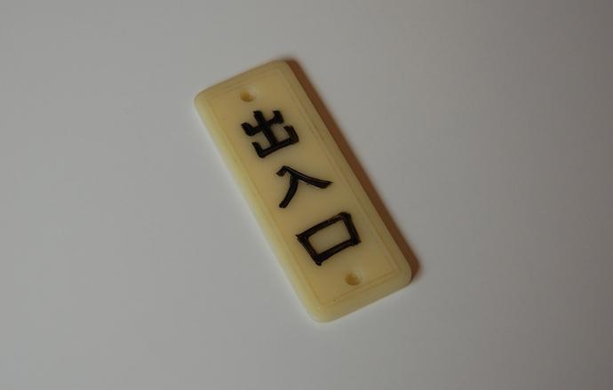 昭和出入口角プレート《K-堀3》¥432